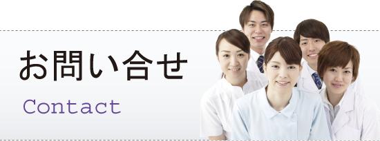 埼玉県理学療法士協会事務局へのお問合せ