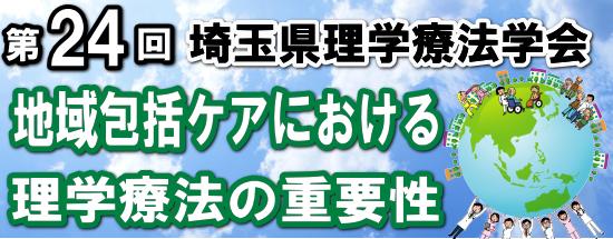 第24回埼玉県理学療法学会webサイト