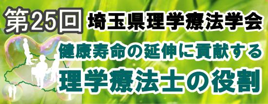 第25回埼玉県理学療法学会webサイト