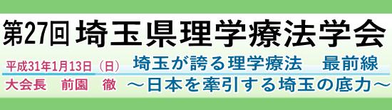 第27回埼玉県理学療法学会webサイト